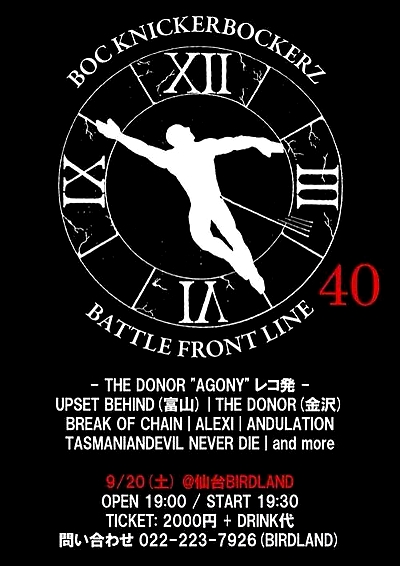 BATTLE FRONT LINE Vol.40