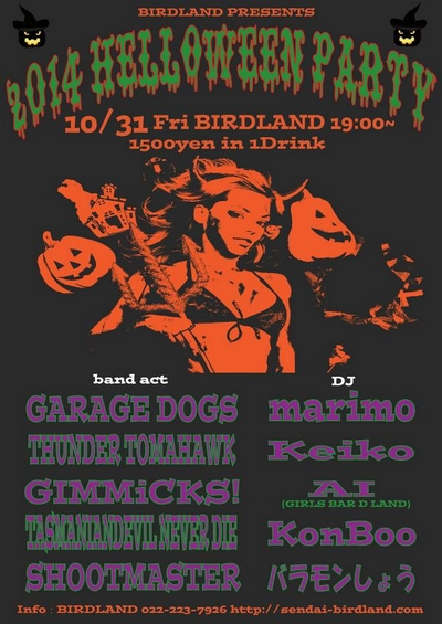 2014 HELLOWEEN PARTY