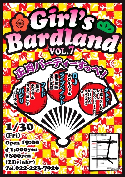 GIRLS BAR D LAND Vol.7