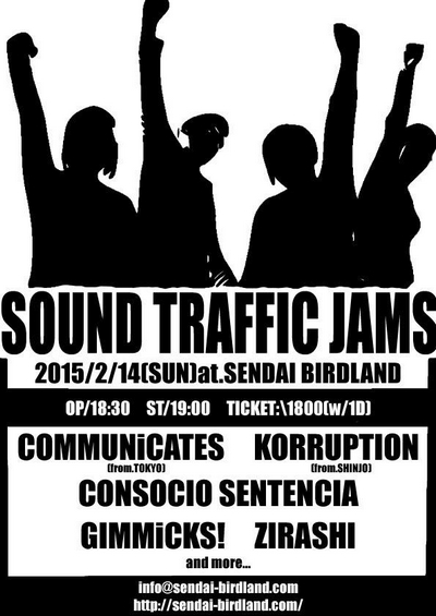 SOUND TRAFFIC JAMS Vol.1