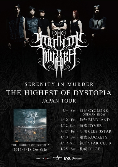 Serenity In Murder〜THE HIGHEST OF DYSTOPIA JAPAN TOUR〜