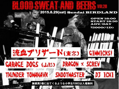 BLOOD,SWEAT and BEERS!! Vol.28