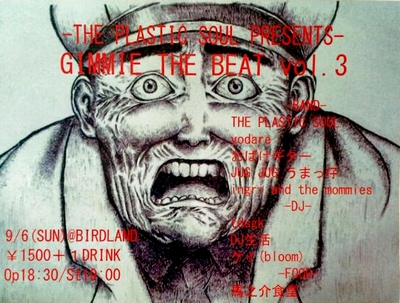 GIMME THE BEAT Vol.3
