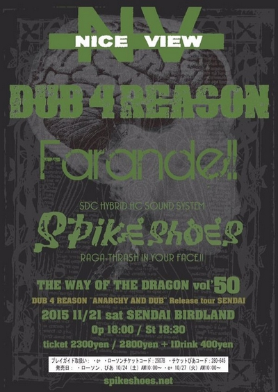 THE WAY OF THE DRAGON Vol.50