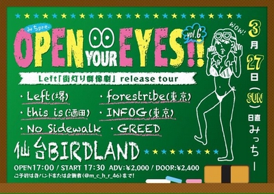 OPEN YOUR EYES!! Vol.6
