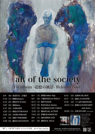 alt of the society 1st album-追憶の風景-Release Tour