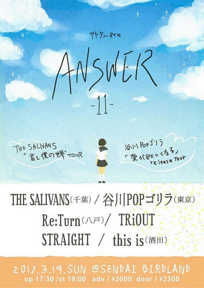 ANSWER Vol.11