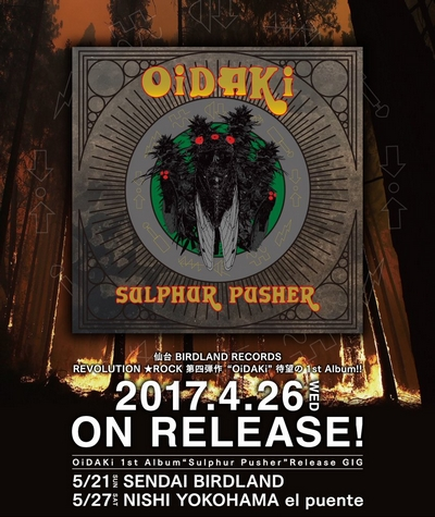 OiDAKi 1st Album「Sulphuer Pusher」4/26 on sale