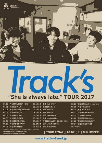 "Track's ""She is always late.""TOUR 2017"