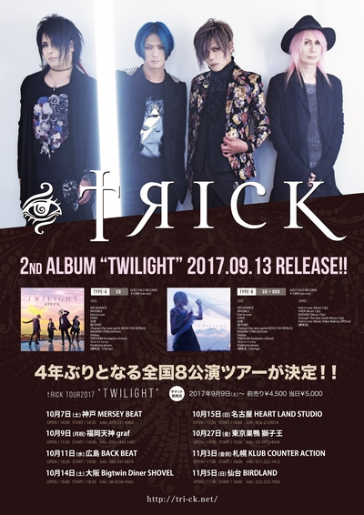 †яi¢к Tour2017「TWILIGHT」