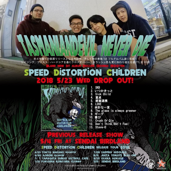 TASMANIANDEVIL NEVER DIE「SPEED DiSTORTiON CHiLDREN」