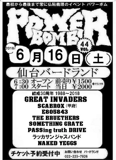 POWER BOMB Vol.44