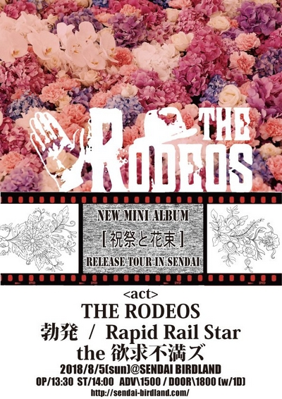 THE RODEOS 祝祭と花束 Release Tour in SENDAI