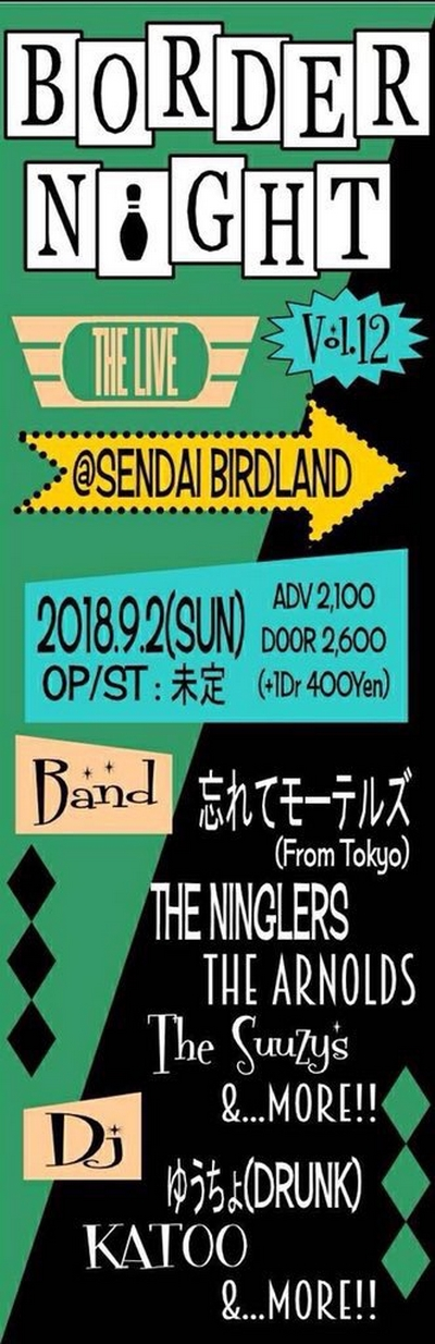 BORDER NiGHT Vol.12