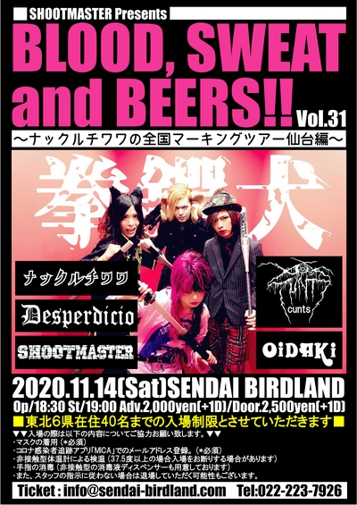 BLOOD, SWEAT and BEERS!! Vol.31