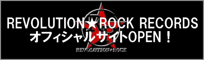 REVOLUTION★ROCK RECORDS Official site OPEN!